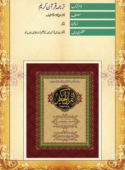 E-Islamic Shop | ترجمہ قرآن کریم
