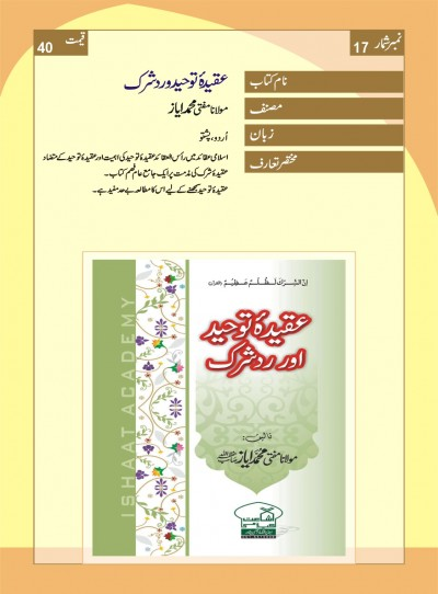 http://eislamicshop.com/عقیدہ توحید و رد شرک-پشتو