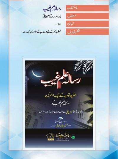 E-Islamic Shop | رسالہ علم غیب