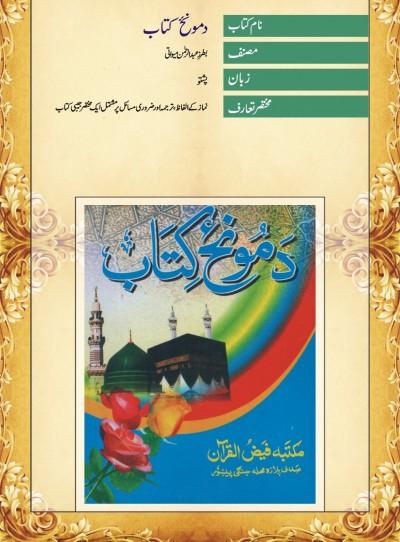 E-Islamic Shop | دمونز کتاب- پشتو