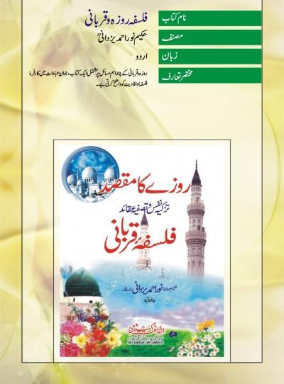 E-Islamic Shop | فلسفہ روزہ قربانی
