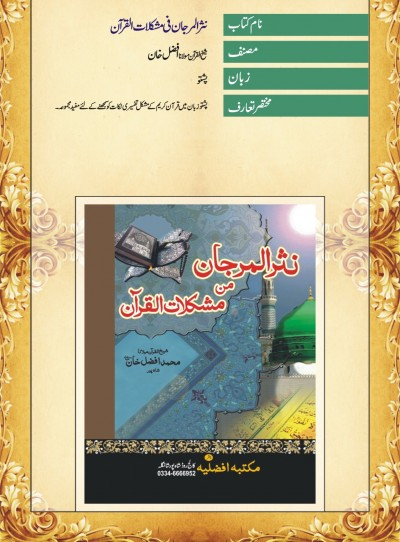 E-Islamic Shop | نثرالمرجان فی مشکلات القرآن