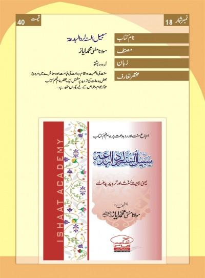 http://eislamicshop.com/سبیل السنہ لردالبدعہ-پشتو