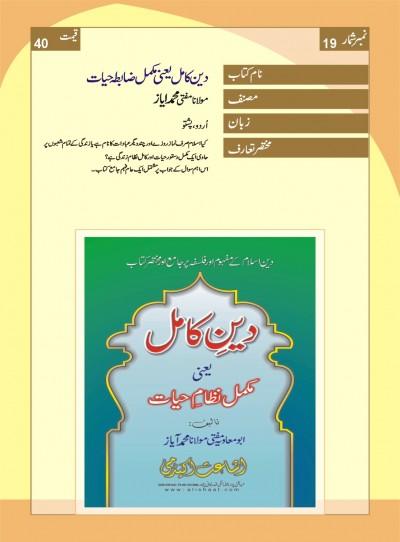 E-Islamic Shop | دین کامل یعنی مکمل ضابطہ حیات