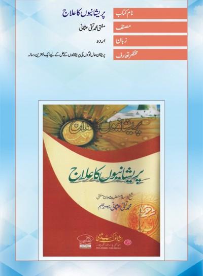 E-Islamic Shop | پریشانیوں کا علاج