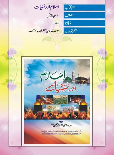 E-Islamic Shop | اسلام اور منشیات