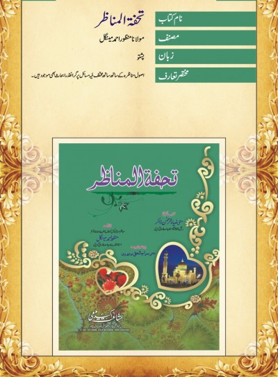 E-Islamic Shop | تحفتہ المناظر- پشتو