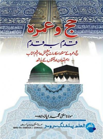 E-Islamic Shop | حج و عمرہ قدم بہ قدم