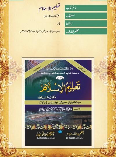 E-Islamic Shop | تعلیم السلام-پشتو