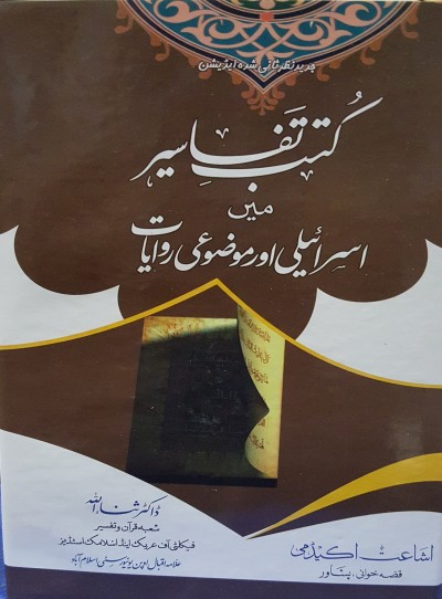 E-Islamic Shop | کتب تفاسیر میں اسرائیلی اور موضوعی روایات