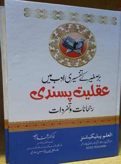 E-Islamic Shop   برصغیر کے تفسیری ادب میں عقلیت پسندی