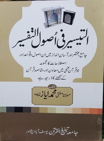 E-Islamic Shop   التیسیر فی اصول التفسیر