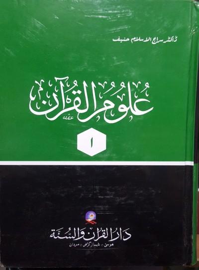 E-Islamic Shop | علوم القرآن (دوجلود)