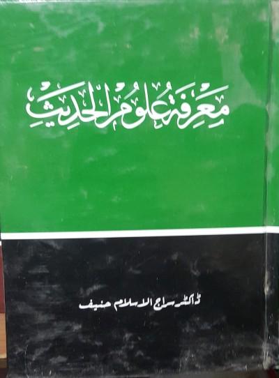E-Islamic Shop | معرفت علوم الحدیث