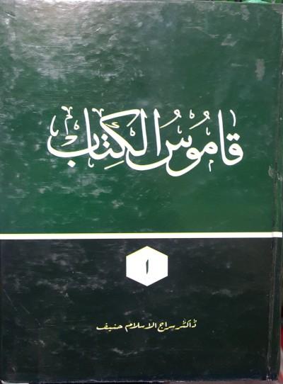 E-Islamic Shop | قاموس الکتاب