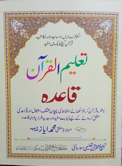 E-Islamic Shop   تعلیم القرآن قاعدہ-اردو