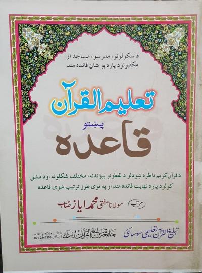 E-Islamic Shop | تعلیم القرآن قاعدہ-پشتو