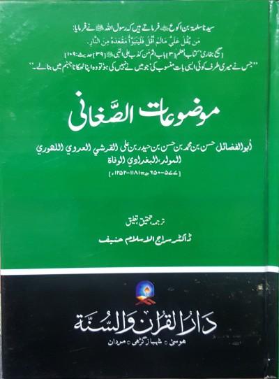 E-Islamic Shop | موضوعات الصغانی