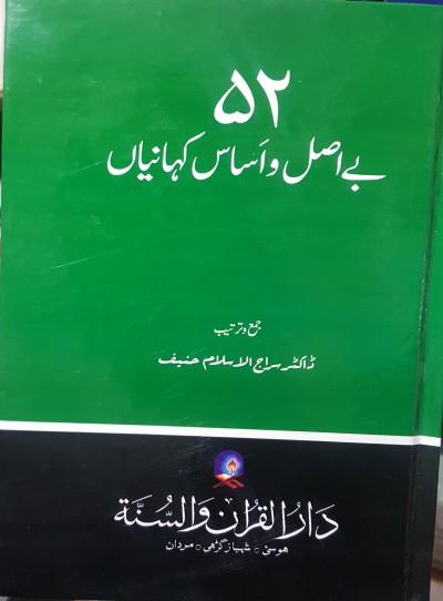 E-Islamic Shop | بے اصل وا ساس کہانیاں