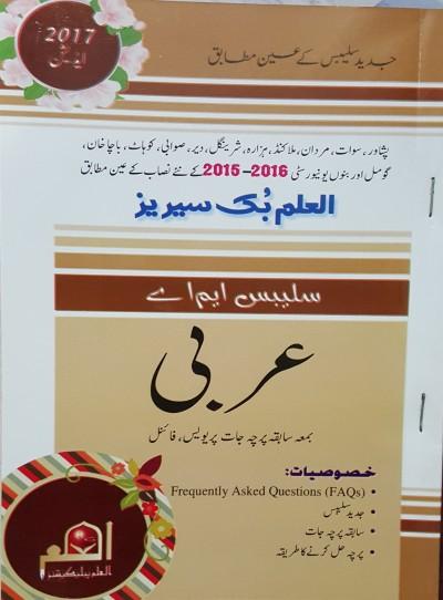 http://eislamicshop.com/ایم اے عربی