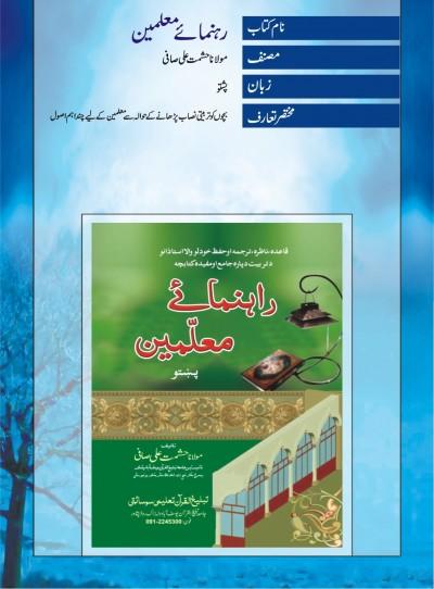 E-Islamic Shop | رہنمائے معلمین: اردو/پشتو