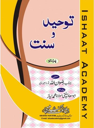 http://eislamicshop.com/توحید و سنت-پشتو