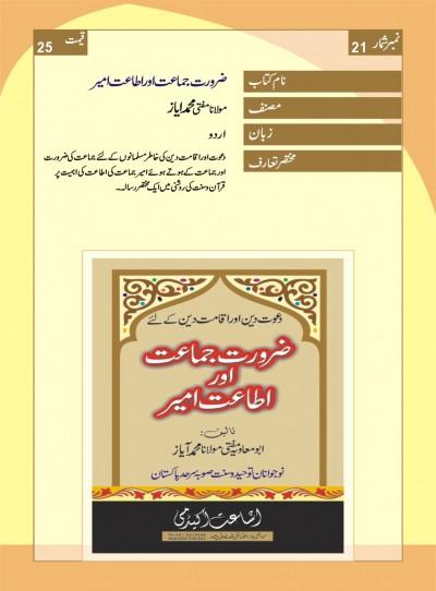 E-Islamic Shop | ضرورت جماعت و اطاعت امیر