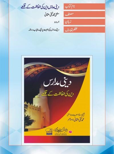 E-Islamic Shop | دینی مدارس دین کی حفاظت کے قلعے