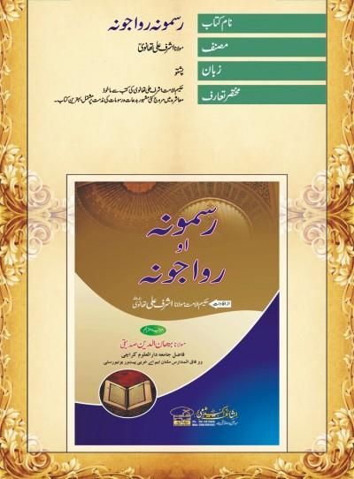 E-Islamic Shop | رسمونہ رواجونہ- پشتو