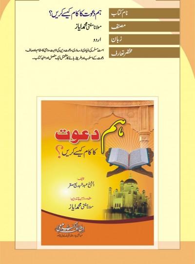 E-Islamic Shop | ہم دعوت کاکام کیسے کریں؟