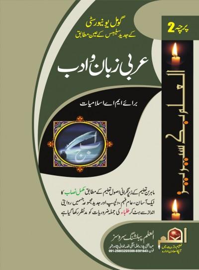 http://eislamicshop.com/عربی زبان و ادب-پرچہ نمبر2