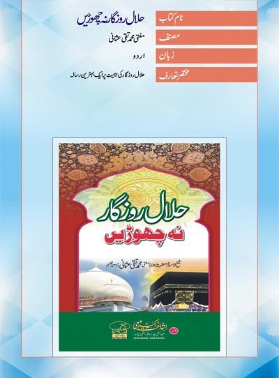 E-Islamic Shop | حلال روزگار نہ چھوڑے