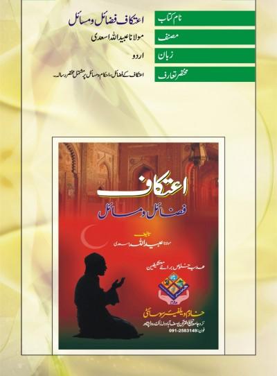 E-Islamic Shop | اعتکاف فضائل و مسائل