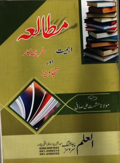 E-Islamic Shop | مطالعہ کی اہمیت