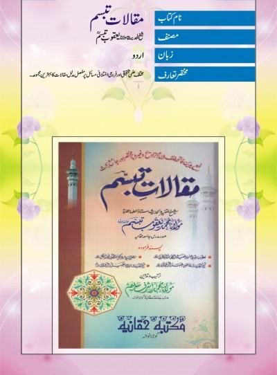 E-Islamic Shop | مقالات تبسم