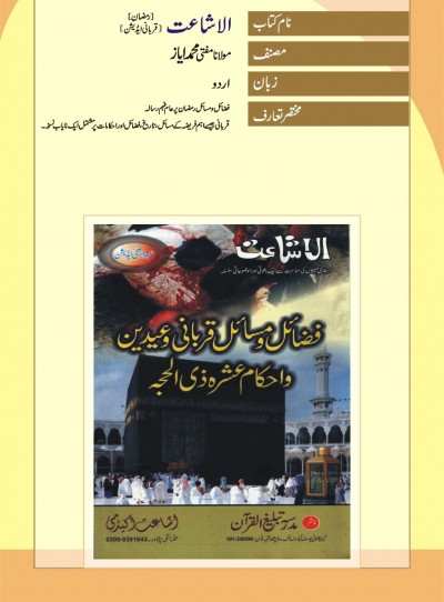 http://eislamicshop.com/الاشاعت {رمضان اور قربانی ایڈیشن}