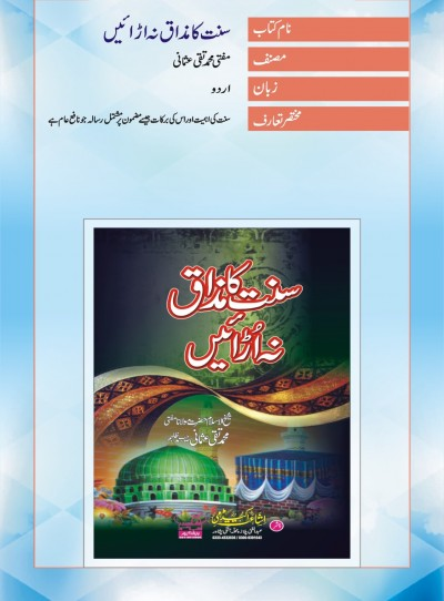 E-Islamic Shop | سنت کا مزاق نہ اڑائیں