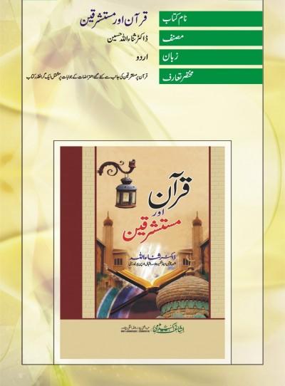 E-Islamic Shop | قرآن اور مستشرقین