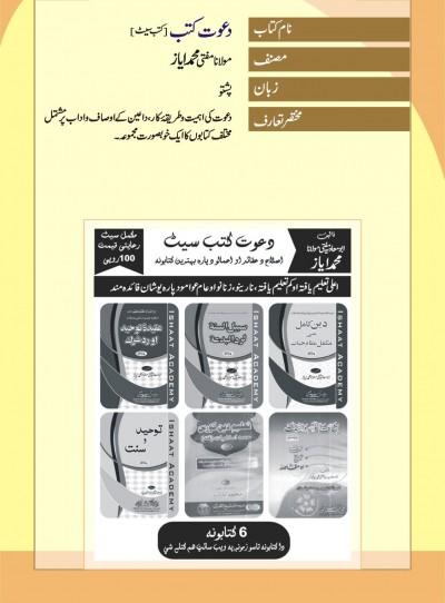 E-Islamic Shop | دعوت کتب- پشتو
