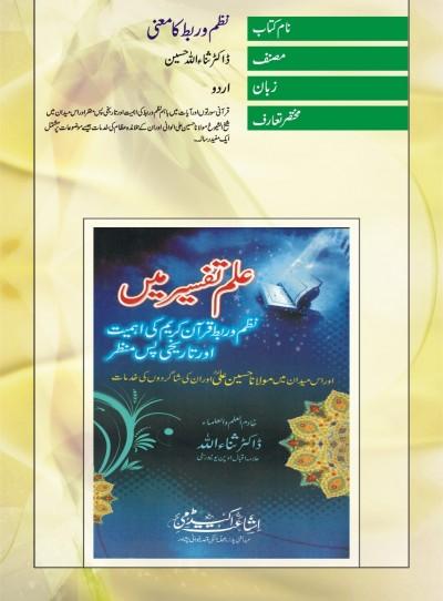 E-Islamic Shop   نظم و ربط کا معنی