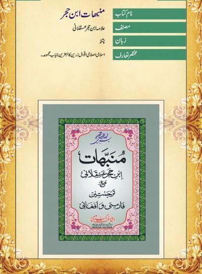 E-Islamic Shop | منبھات ابن حجر