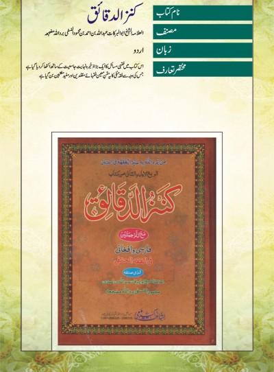 http://eislamicshop.com/کنز الدقا ئق-پشتو