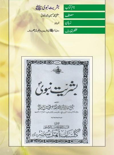 E-Islamic Shop | بشریت نبوی ﷺ
