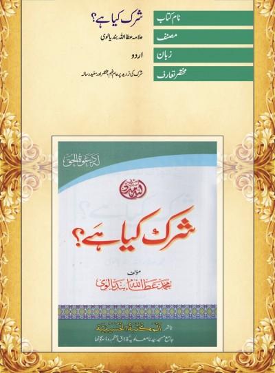 E-Islamic Shop | شرک کیا ہے؟