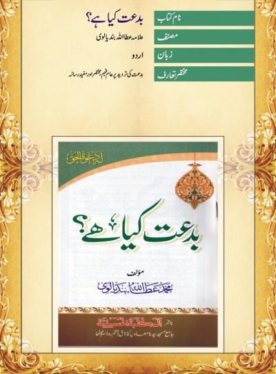 E-Islamic Shop | بدعت کیا ہے؟
