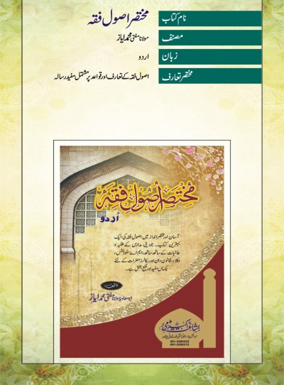 http://eislamicshop.com/مختصر اصول فقہ- پشتو/اردو