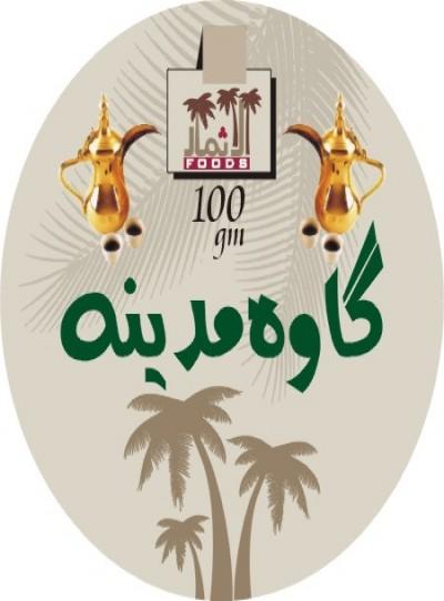 E-Islamic Shop | گاوہ مدینہ (مدینہ قہوہ)