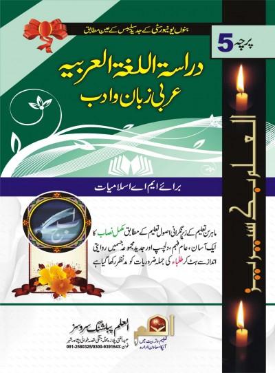 http://eislamicshop.com/دراسۃ الغۃ العربیہ (عربی زبان و ادب)-پرچہ نمبر5