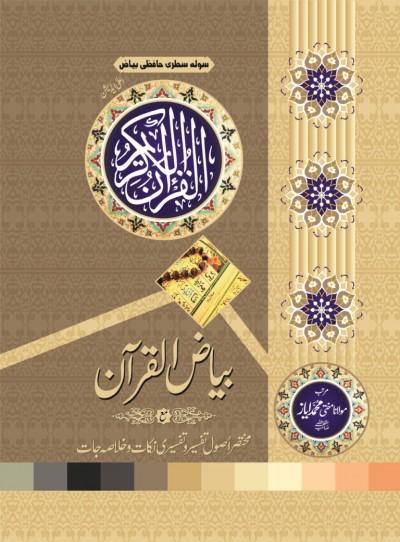 E-Islamic Shop | بیاض القرآن اعلیٰ ایڈیشن