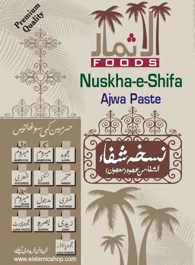E-Islamic Shop | نسخہ شفاء [200 گرام]